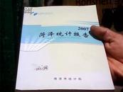 菏泽统计报告2007