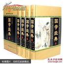 国学经典(图文珍藏版共4册)(精)