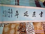 裴继光 早期罕见书法作品