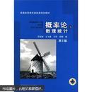 普通高等教育基础课程规划教材:概率论与数理统计(第2版)范玉妹编