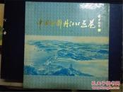 中国水都丹江口水利画卷(12开折叠式 国画山水画册