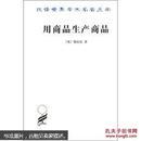 汉译世界学术名著丛书·用商品生产商品:经济理论批判绪论
