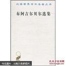 汉译世界学术名著丛书:布阿吉尔贝尔选集