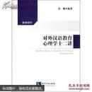 对外汉语教育心理学十二讲