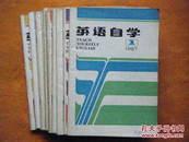 英语自学  月刊(1987年1-12期全)