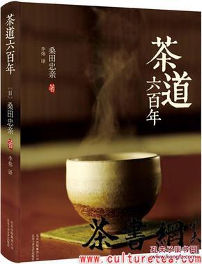 茶道六百年