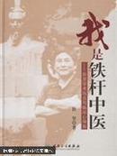 我是铁杆中医:彭坚学术观点与临床心得集(2007年11月1版1印,作者签名本;品相佳)