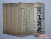 清康熙木刻版 太史黄际飞著《天玉经说》(全书七卷) 现存一至五卷 五册合售