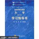 普通物理学教程:力学(第2版)学习指导书