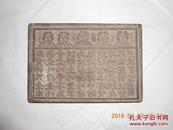 30112 民国木板一块《波罗经》品相见图