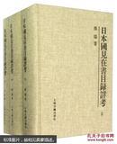 日本国见在书目录详考(全三册)精装