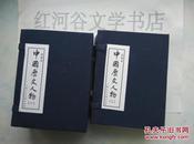 《中国历史人物》连环画--- 第一辑、第二辑(上海人美经典蓝色函装、共18册)