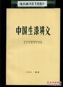 《中国生漆讲义》(16开平装 248页)九品