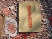 48年一版一印毛泽东著作 中国革命战争的战略问题