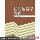 新闻编辑学教程  吴飞