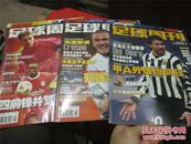 足球周刊 创刊号 2001.3.14+3.28 第1期+4.11第2期+4.25第三期(共4本合售).