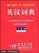 英汉词典:全新版(商务印书馆2005年版)