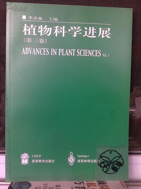 植物科学进展.第三卷/李承森/
