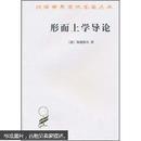 汉译世界学术名著丛书:形而上学导论(车库)