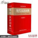 商务国际现代汉语词典 : 彩色插图本