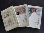 全国政协委员画家美文丛书《速写的话与画 装饰的话与画 漫画的画与画》三册全合售 一版一印 现货