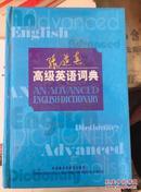 张道真高级英语词典