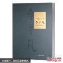 中国美术馆藏 李平凡 捐赠国际版画作品集二 精装