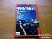 中国国家地理2015.3