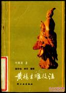 黄杨木雕技法