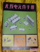 无线电元件手册 活页装订467页