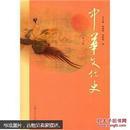 中华文化史 第三版 冯天瑜 等著 上海人民出版社