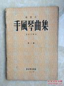 1953年新音乐出版社出版(键盘式)《手风琴曲集》第一集【潘政华藏书】
