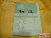 早期老课本;74年甘肃省高中试用本《物理--第一册》