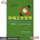 新编企业管理——现代经营管理系列(第五版)