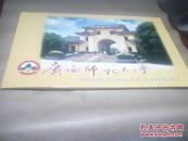 邮票:广西师范大学70周年庆典【1932---2002】