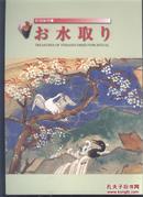 东大寺二月堂文物展图录  本尊背面图案 身光表面和里面拓片资料