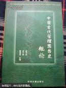 中国古代管理思想史概论