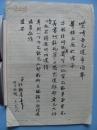 名人信札【小不在意 8】  汪铁崖(国际法学界泰斗)--张紫峰( 张慕槎)