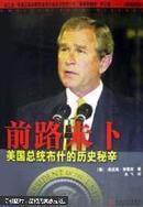 前路未卜:美国总统布什的历史秘辛