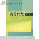高等代数  (第2版)杨子胥编著  高等教育出版社