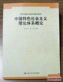高校思想政治理论重点教材:中国特色社会主义理论体系概论【全新未阅,5张实拍大图】
