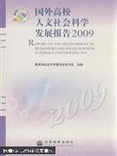 国外高校人文社会科学发展报告. 2009. 2009