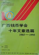 广西钱币学会十年文章选编[1985-1995]