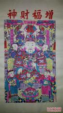 杨家埠木版年画版画大全之156*增福财神万宝朝宗45*70cm