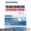 柴油机修理技术教学书籍 柴油机电脑控制系统原理与维修