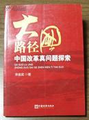 大国路径:中国改革真问题探索【全新未阅,4张实拍大图】