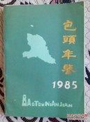 包头年鉴1985 创刊号
