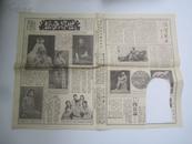 民国原版 世界画报 1932年 第348期 8开4版  影星朱秋痕近影等内容