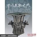 《中国文物大典(第1卷):铜器 陶器 石器 玉器》+《中国文物大典(第2卷):瓷器、骨牙角蚌器、金银器、玻璃器、绘画、书法等》16开精装本 全新塑封