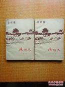 农村版:艳阳天(上下册)下册没有后皮不影响阅读